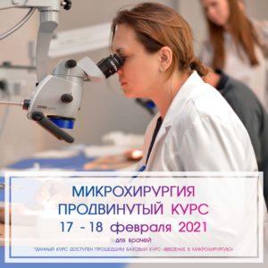 Организация обучения курса «МИКРОХИРУРГИЯ. ПРОДВИНУТЫЙ КУРС» для врачей