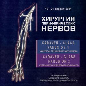 Cadaver — class Hands ON 1 + 2
