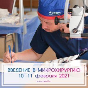 Организация обучения курса «ВВЕДЕНИЕ В МИКРОХИРУРГИЮ» у врачей