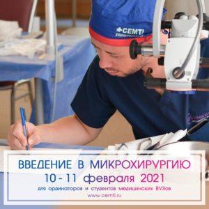 Организация обучения курса «ВВЕДЕНИЕ В МИКРОХИРУРГИЮ» для ординаторов и студентов медицинских ВУЗов